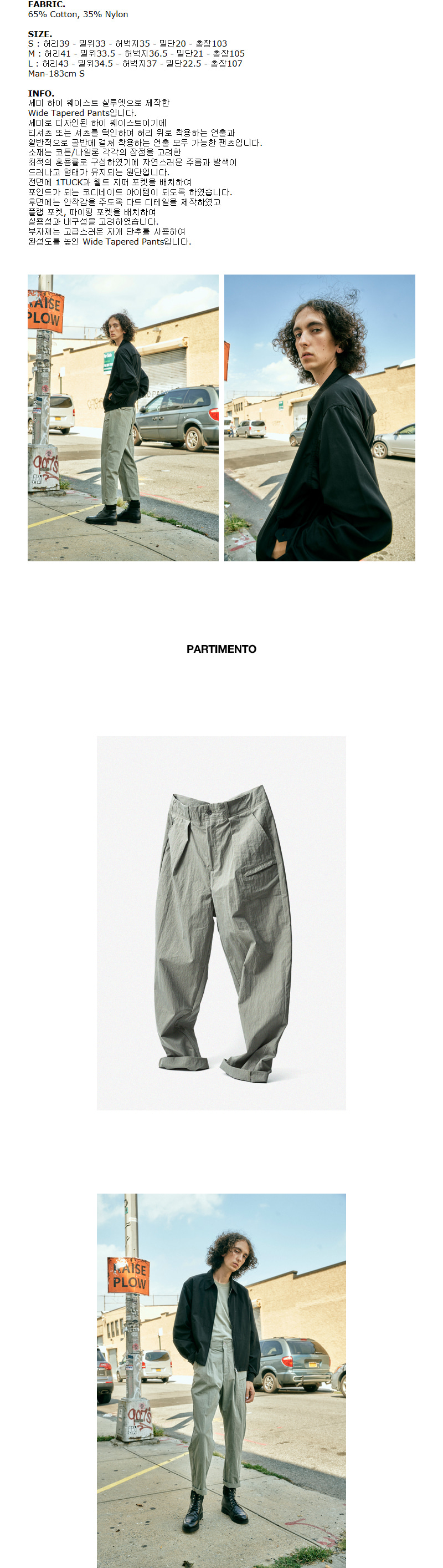 파르티멘토 Wide Tapered Pants Light Khaki